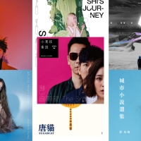 Best Taiwanese albums of 2019 you need to listen to
